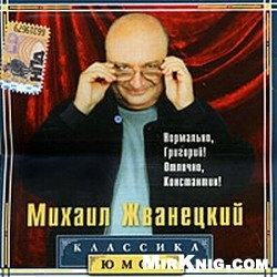 Аудиокнига Классика юмора -  Нормально, Григорий! Отлично, Константин!
