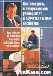 Книга Как поступить в американский университет и обучаться в нем бесплатно