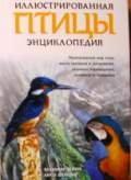 Книга Птицы, илюстрированная энциклопедия