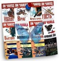 """Книга Ли Чайлд   Серия """"Джек Ричер"""" [2004 - 04.2012] [FB2]"""