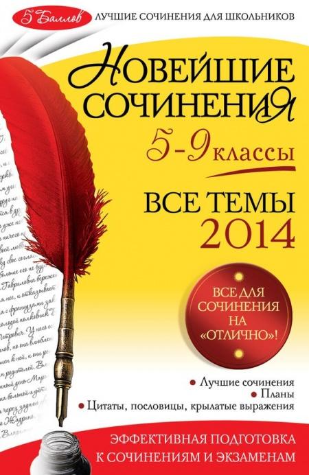 Книга Русский язык, Литература