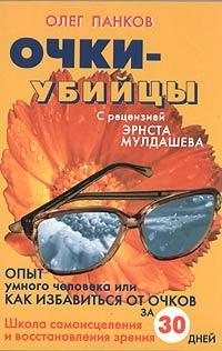 Книга Панков Олег - Очки-убийцы. Опыт умного человека или как избавиться от очков