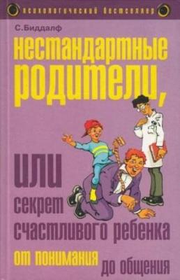 Журнал Нестандартные родители, или секрет счастливого ребенка