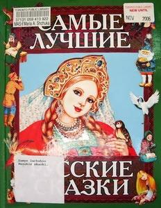 Книга Самые лучшие русские сказки