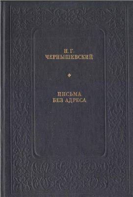 Книга Письма без адреса