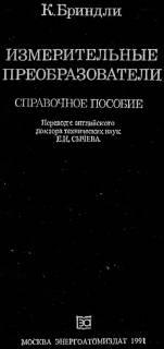 Книга Измерительные преобразователи: Справoчноe пособие: