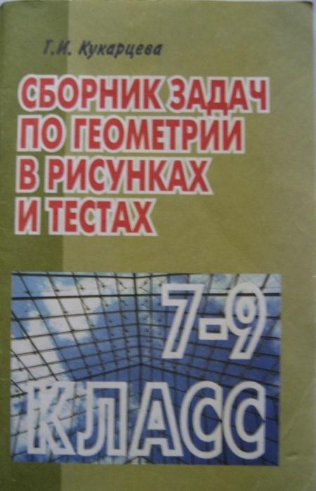 Книга Геометрия 7-8-9 класс Кукарцева Г.И.
