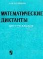 Книга Математические диктанты для V-VIII классов: Пособие для учителя
