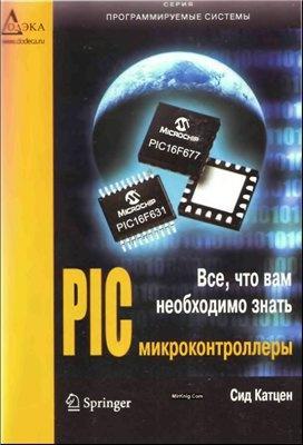 Книга Pic микроконтроллеры. Все что вам необходимо знать