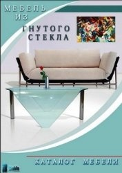 Журнал Мебель из гнутого стекла