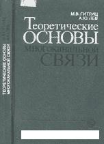 Книга Теоретические основы многоканальной связи