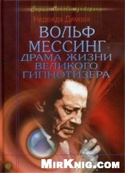 Книга Вольф Мессинг. Драма жизни великого гипнотизера