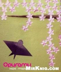 Книга Hand Made. Оригами