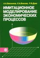 Книга Имитационное моделирование экономических процессов