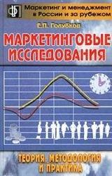 Книга Маркетинговые исследования: теория, методология и практика