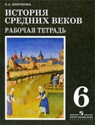 Книга История Средних веков, Рабочая тетрадь, 6 класс, Крючкова Е.А., 2010