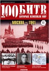 Книга Журнал. 100 битв, которые изменили мир №17. Москва - 1941. 2011