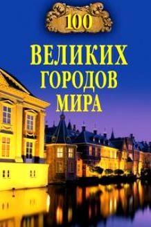 Книга Ионина Н. А. 100 великих городов мира