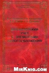 Книга Бухгалтерский учет с элементами налогообложения