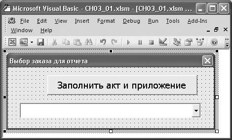 Рис. 3.11. Форма выбора заказа для отчета