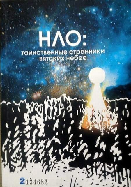 В Кирове выпустили книгу об НЛО