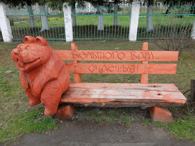Таштагол - Лавочка с медведем
