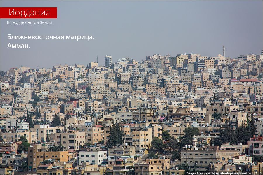 Амман / Amman