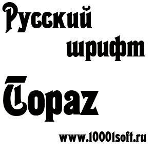 Готический шрифт Topaz.jpg