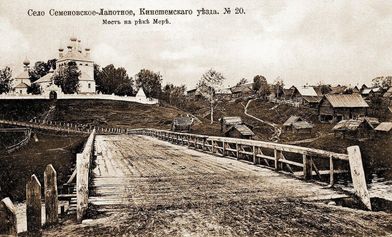 Окрестности Кинешмы. Село Семеновское-Лапотное.Мост на реке Мере