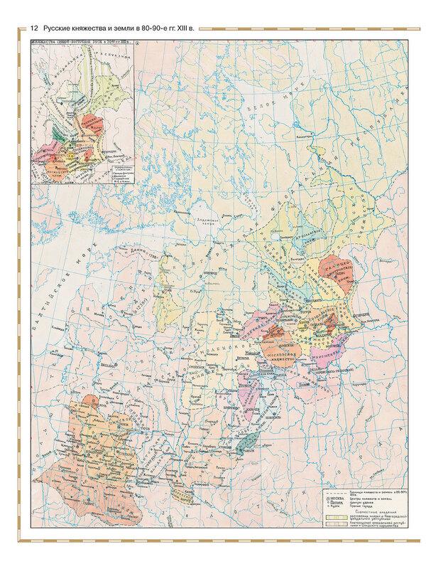 Русские княжества и земли в 80-90 годах 13 века