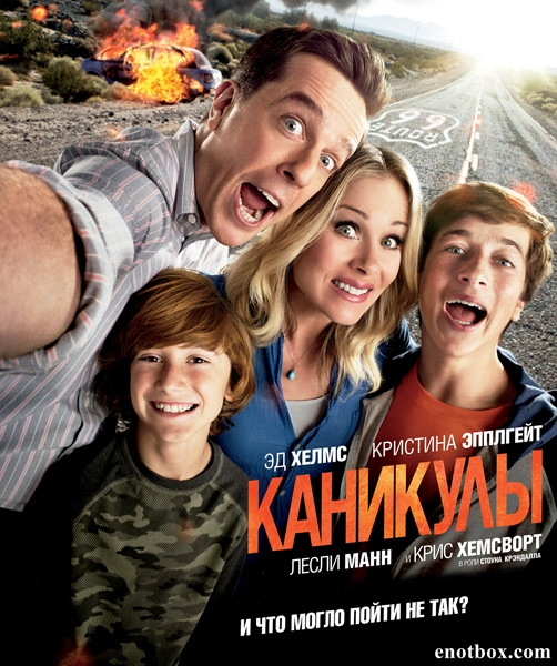 Каникулы / Vacation (2015/WEB-DL/WEB-DLRip)