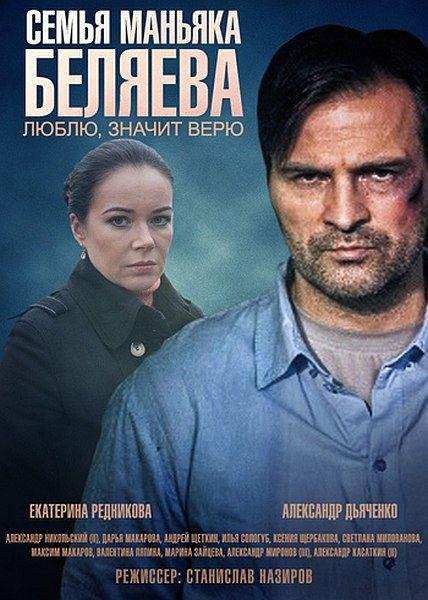 Семья маньяка Беляева (2015) WEB-DLRip / HDTVRip