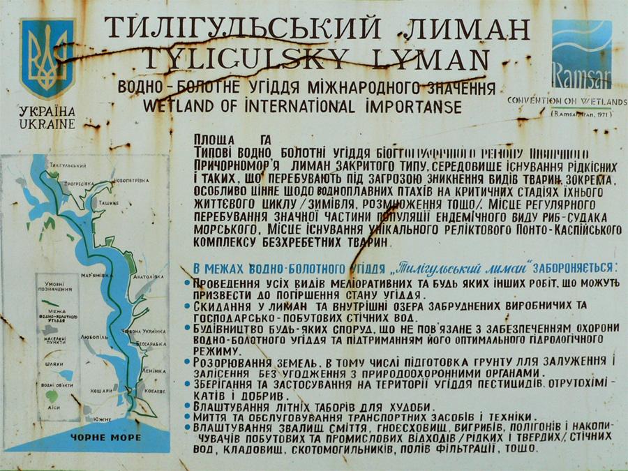 Аншлаг: Тилигульский лиман - Рамсарсое угодье