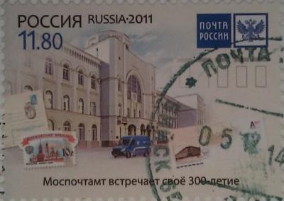 2011 моспочта300лет 11.80