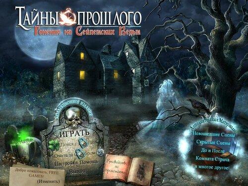 Тайны прошлого: Гонения на Сейлемских ведьм. Коллекционное издание | Midnight Mysteries: Salem Witch Trials CE (Rus)