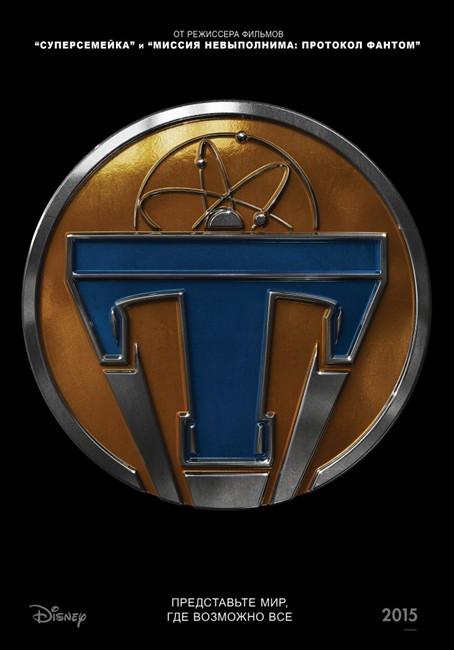 ����� ����� �������� / Tomorrowland (2015)