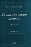Книга Экономическая теория (в трех частях), Часть 1, основы, вводный курс, Лемешевский И. М., 2002