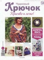 Журнал Чудесный крючок. Красиво и легко! № 124 2013
