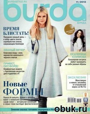 Книга Burda №11 (ноябрь 2013) + выкройки