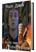Книга Морис Дрюон – Когда король губит Францию (Аудиокнига)