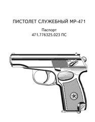 Книга Пистолет служебный МР-471
