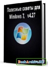 Полезные советы для Windows 7 от Nizaury, v4.27