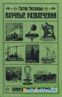 Книга Научные развлечения: занимательная техника