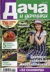 Журнал Дача и дачники №8, 2014. Цветник: созвездие многолетников
