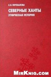 Книга Северные ханты: этническая история