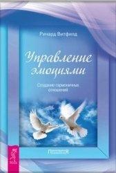 Книга Управление эмоциями. Создание гармоничных отношений