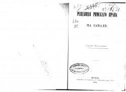 Книга Рецепция римского права на западе
