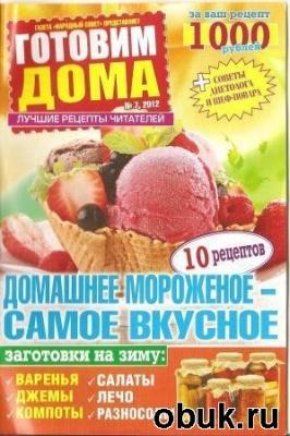 Книга Готовим дома №7, 2012