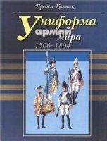 Униформа армий мира 1506-1970