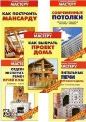 """Книга Колекция книг """"В помощь домашнему мастеру"""" (69 книг) (2009)"""